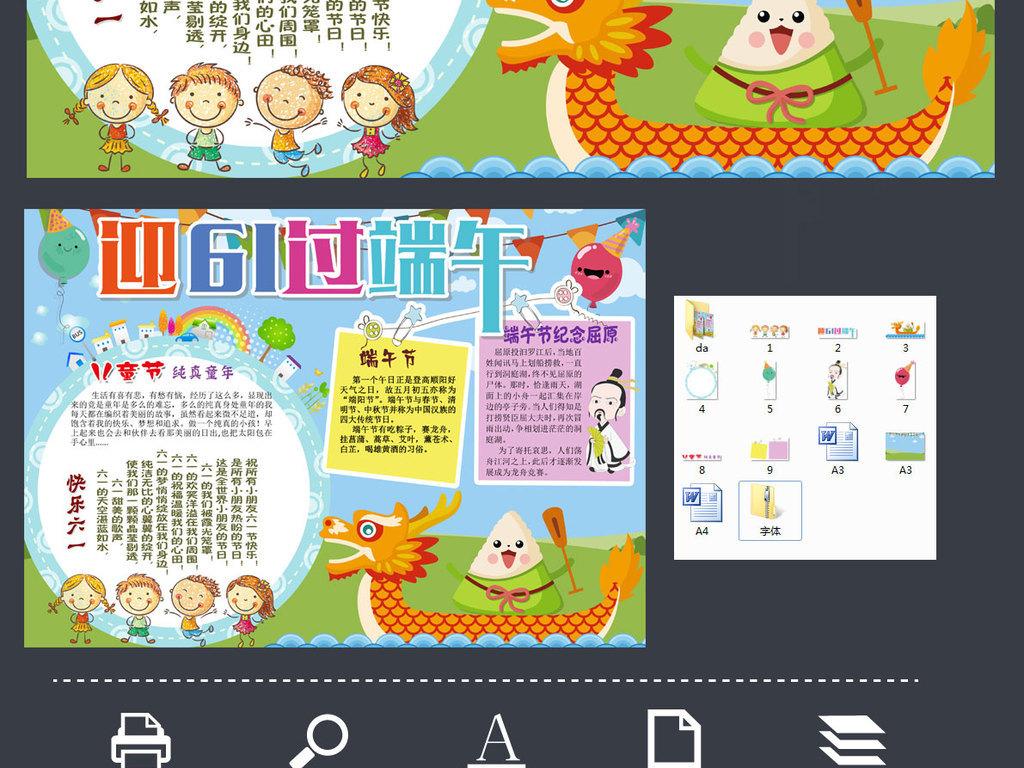 word端午节六一儿童节双节手抄报小报边框模板