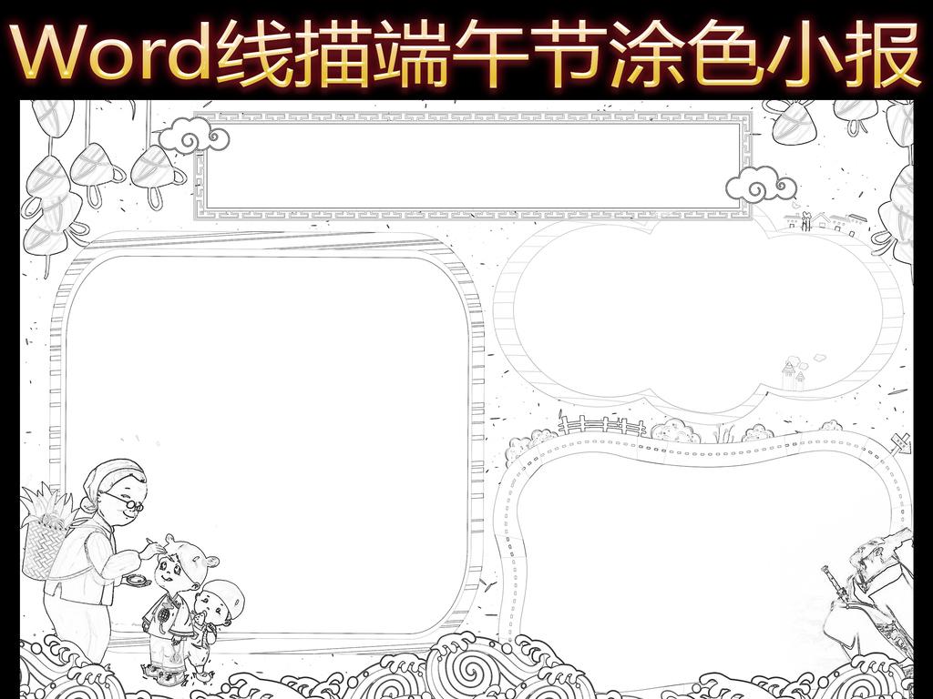 word黑白线描涂色版手抄报端午节日文化
