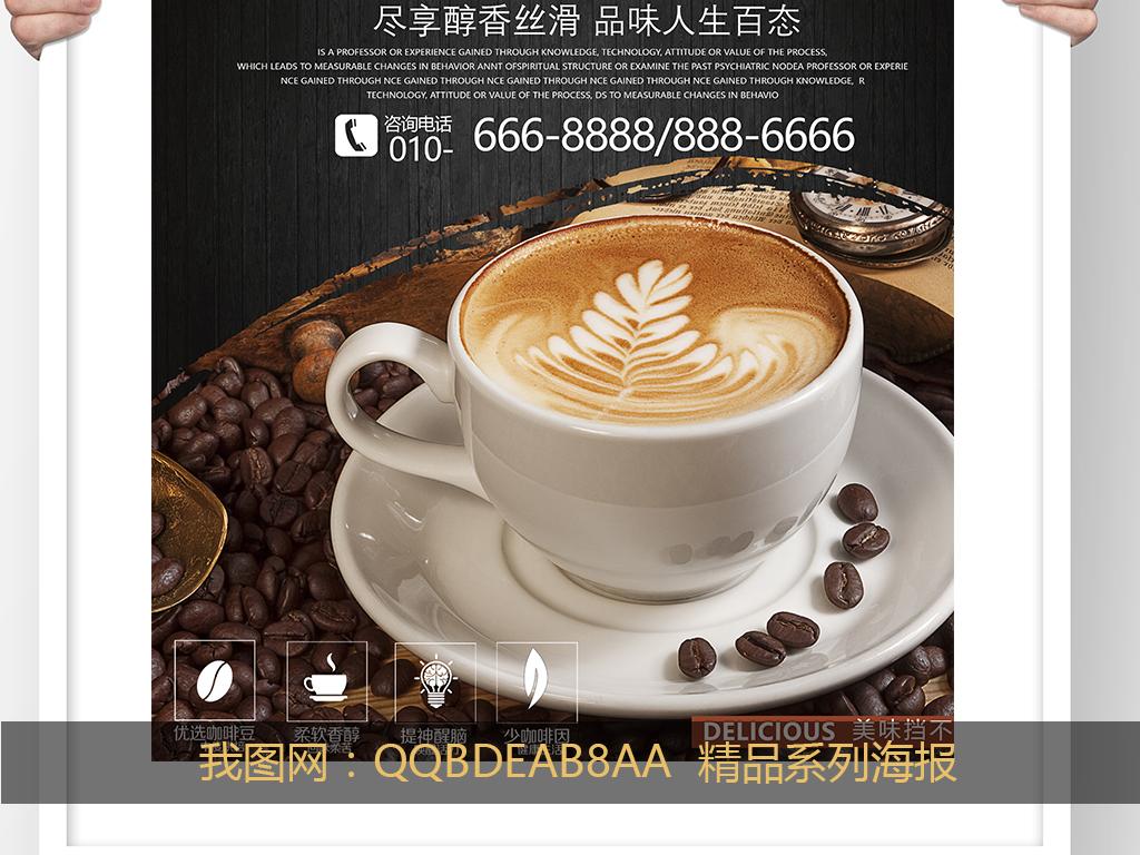 2017咖啡下午茶海报甜点咖啡蛋糕促销