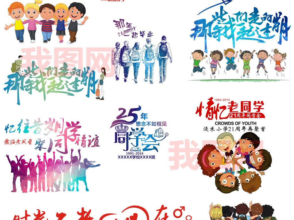 同学会聚会班服队服卡通学生人群cdr矢量图设计素材图片