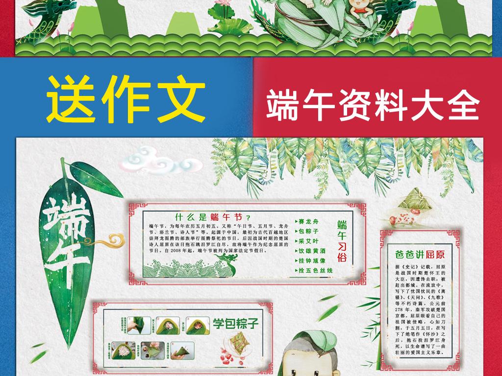 手绘端午节小报手抄报端午粽飘香粽子边框
