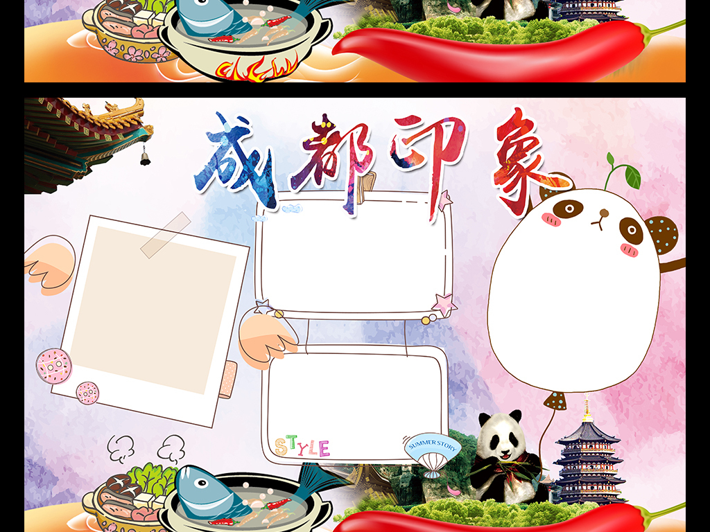 成都小报旅游家乡成都手抄报四川电子小报