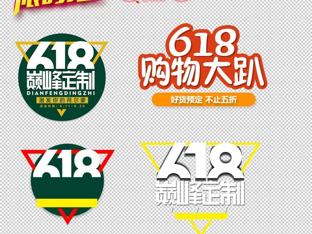 618艺术字体png装饰素材图片