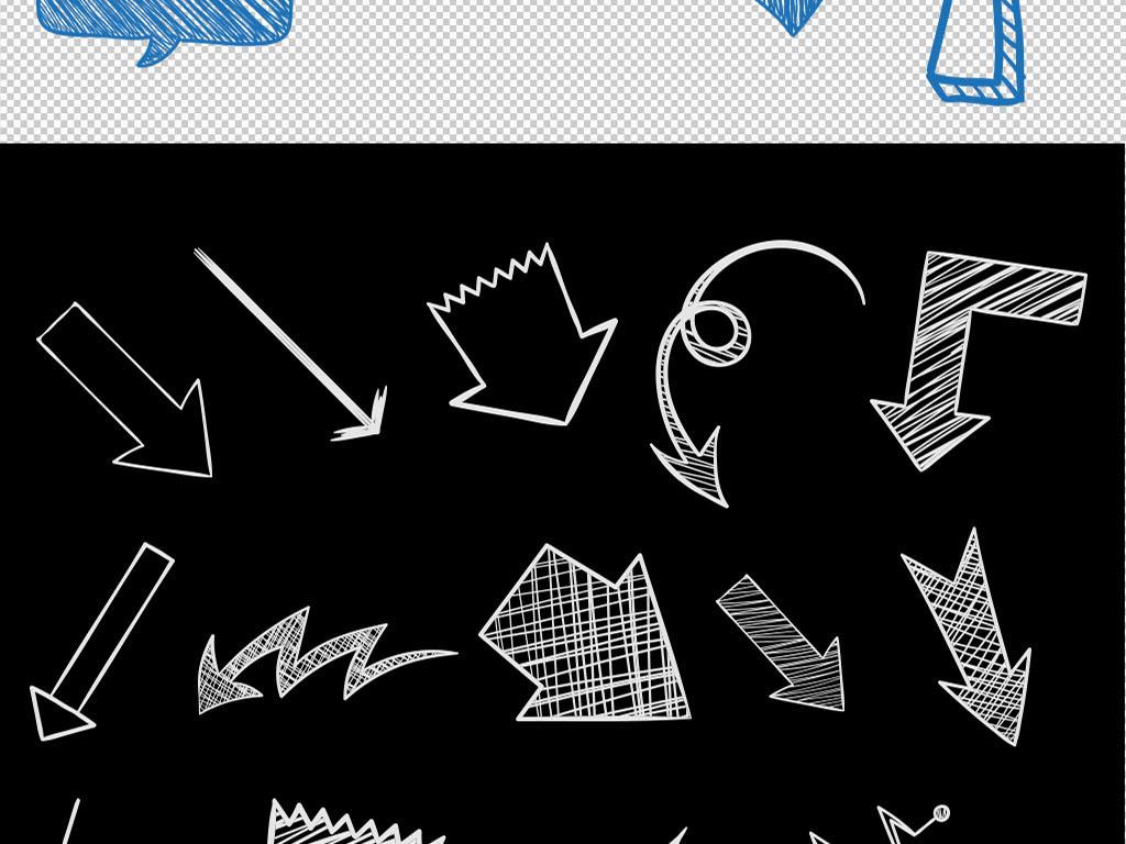 标记气泡箭头设计素材设计素材手绘素材箭头素材粉笔