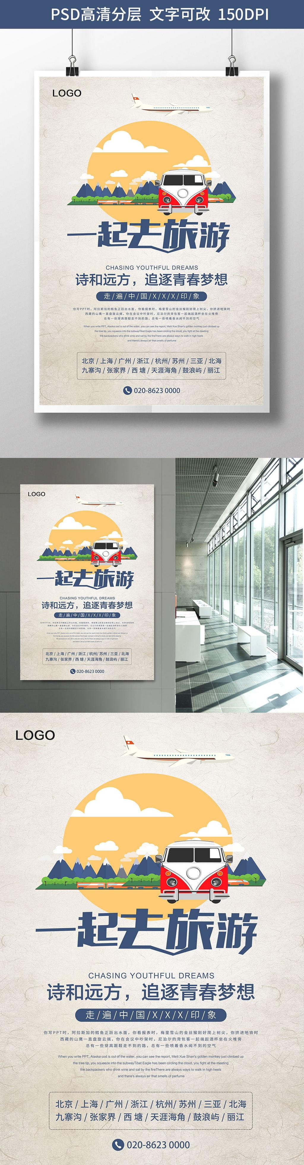 暑假一起旅游创意插画海报模板下载(图片编号:)_海报