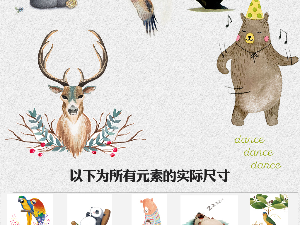 森系手绘动物水彩动物唯美手绘设计素材水彩手绘动物手绘卡通小动物