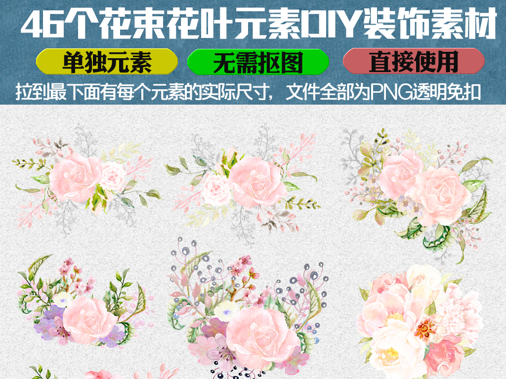 花蕊手绘水彩文艺小清新水彩树叶滕条玫瑰花叶子