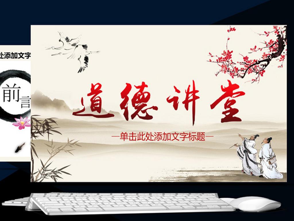 中国国学风道德讲堂ppt思想教育图片