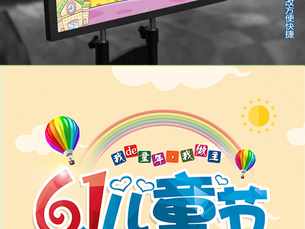 卡通手绘六一儿童节促销活动海报模板图片