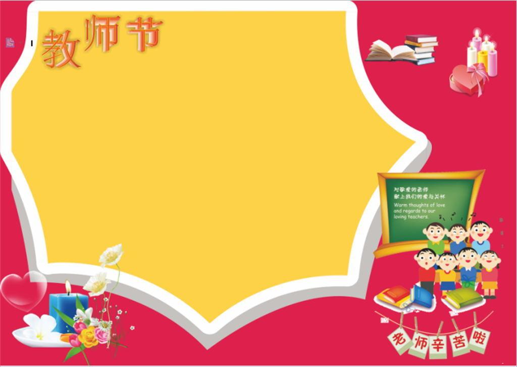 手抄报|小报 节日手抄报 教师节手抄报 > 教师节word小报模板  版权