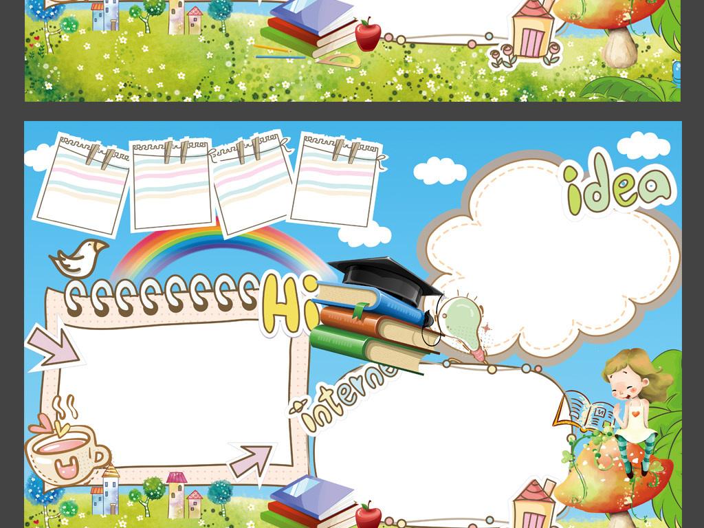 精品卡通小学生读书小报儿童电子手抄报模板