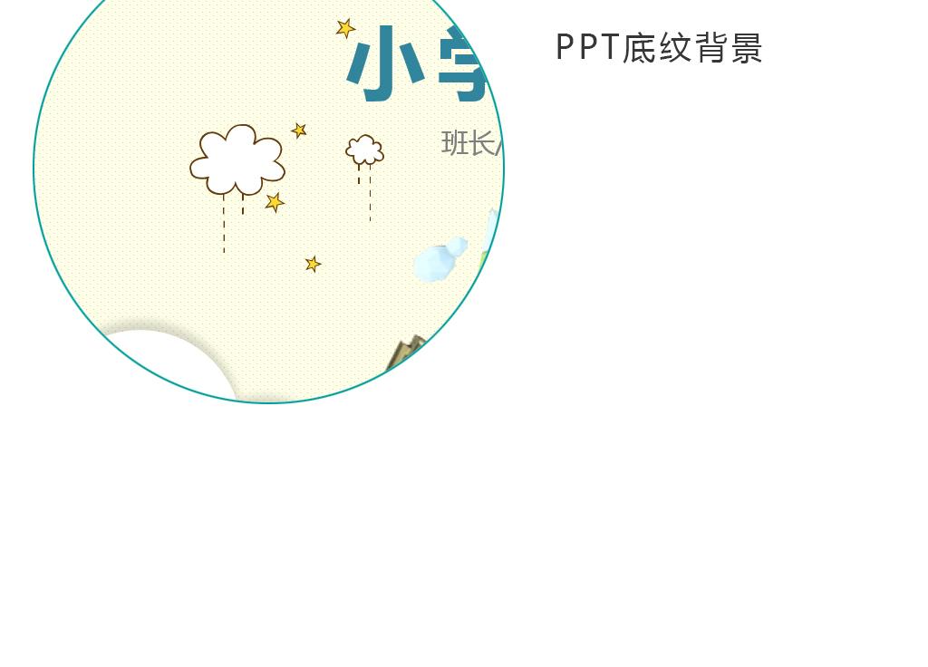 校园学生会竞选自我介绍背景素材PPT模板下载 13.22MB 自我介绍PPT大全 简历介绍PPT