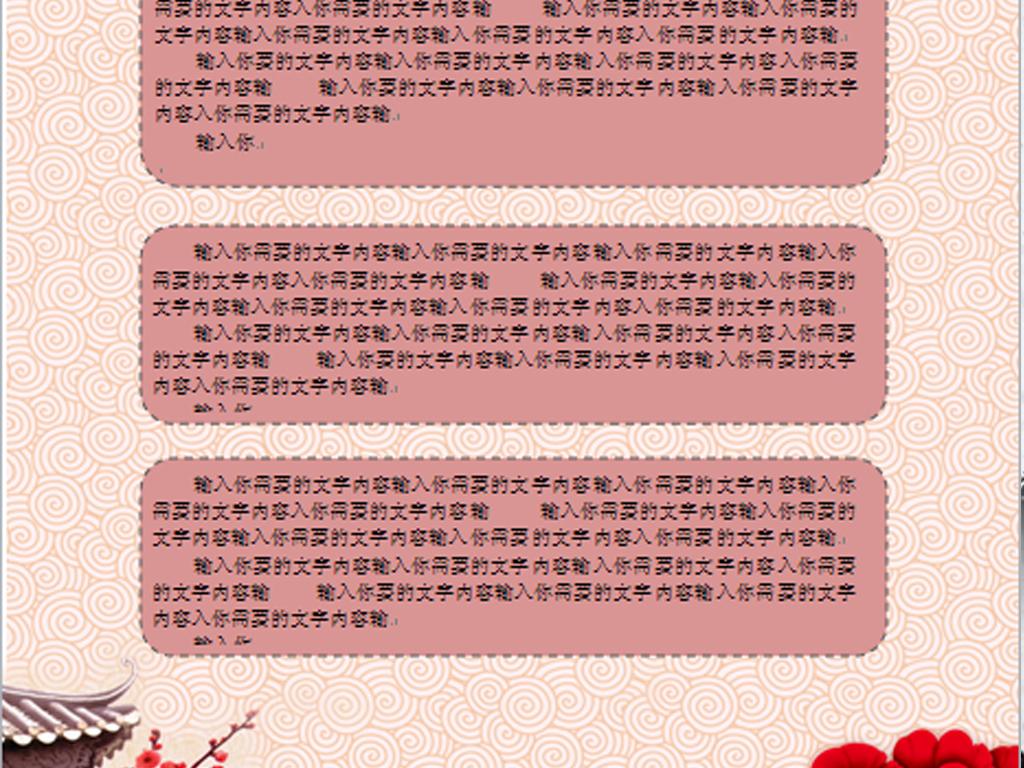 元素喜庆海报信纸海报菜单背景