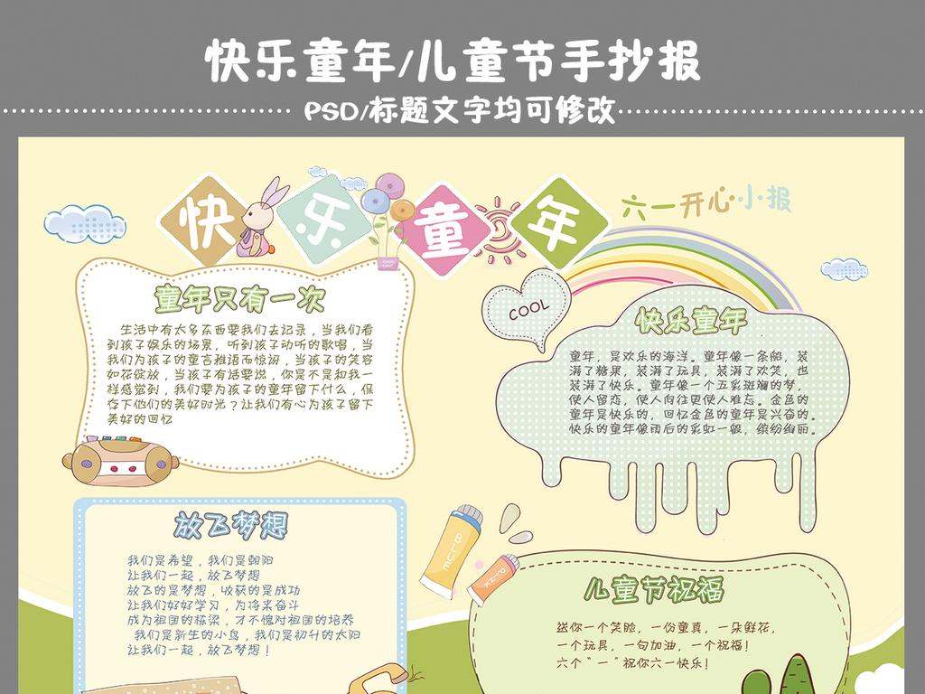 童年快乐61抄报边框节日素材喜庆节日节日背景节日庆典中国传统节日