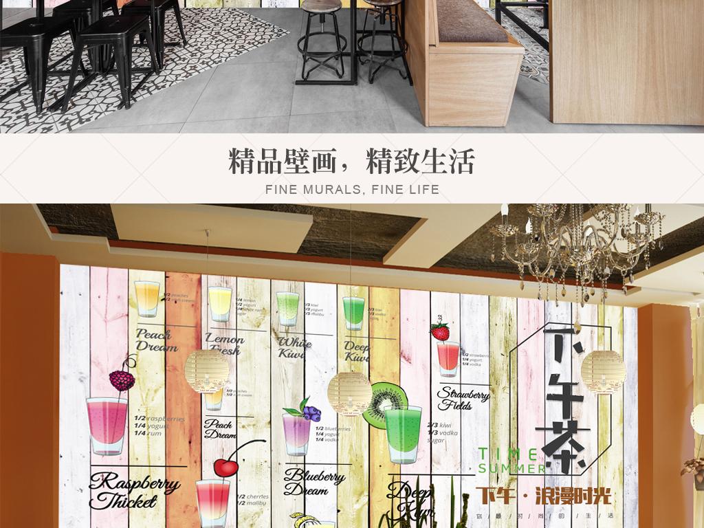 酒店|餐饮业装饰背景墙 > 欧美手绘下午茶果汁饮料冷饮店壁画背景墙