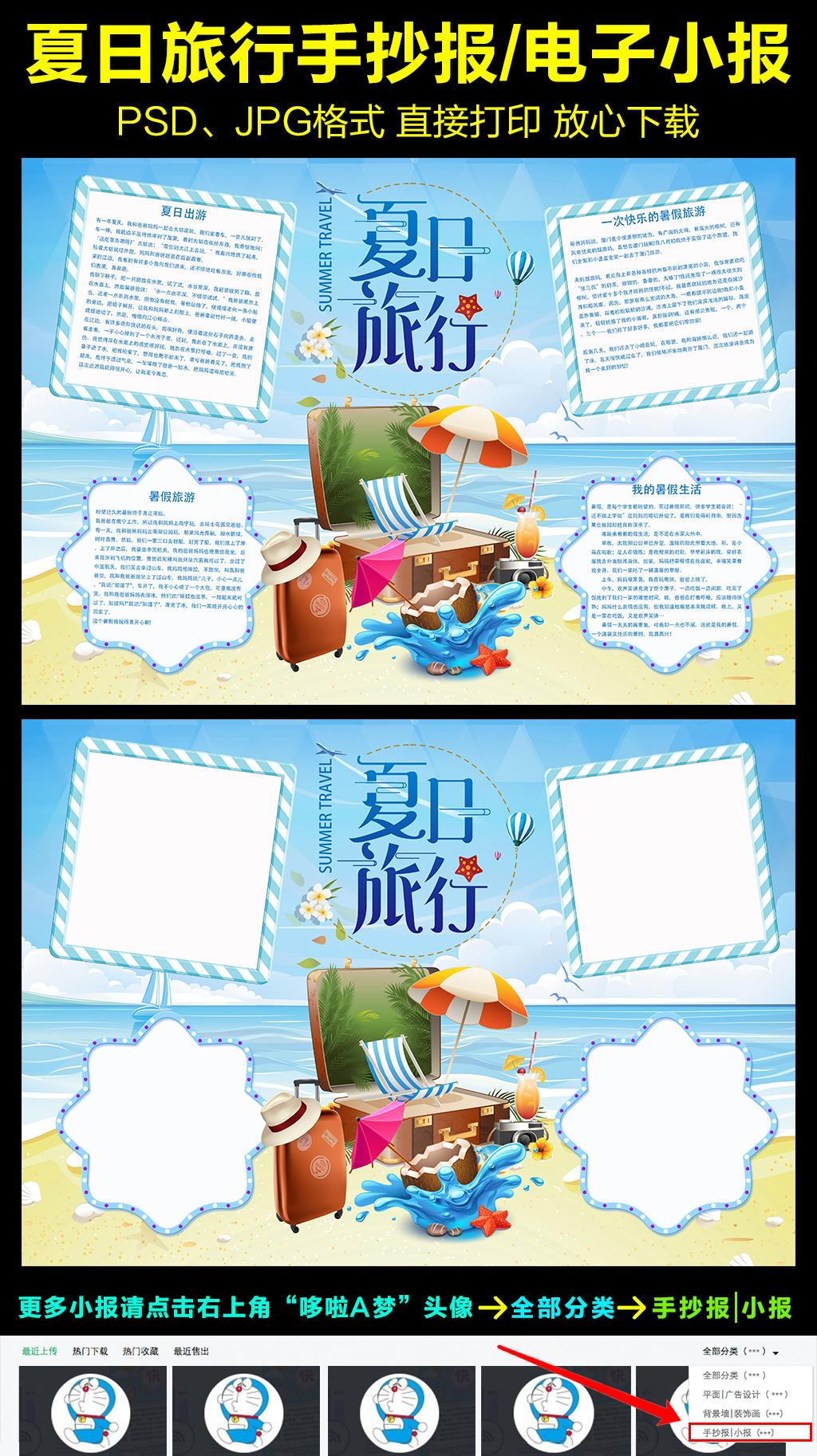 旅行小报暑假生活旅游手抄电子小报边框