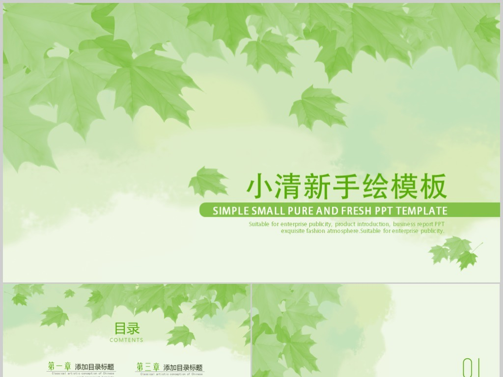 手绘小清新枫叶绿树叶动态ppt模板