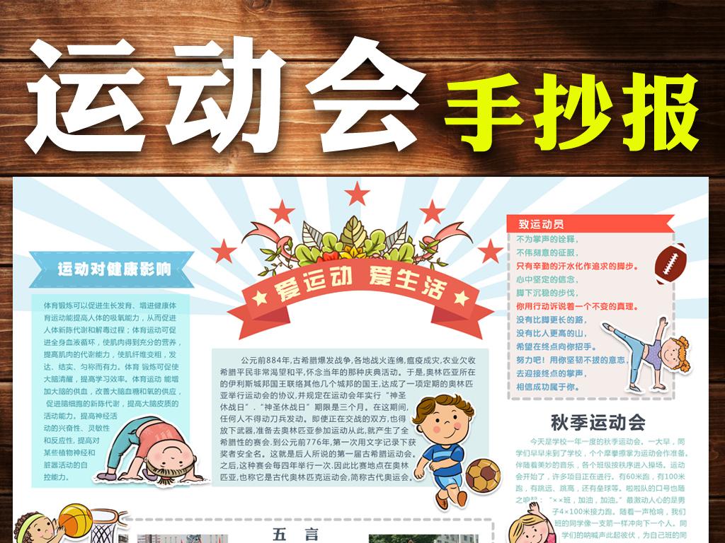 卡通中小学生运动会手抄报儿童电子小报模板