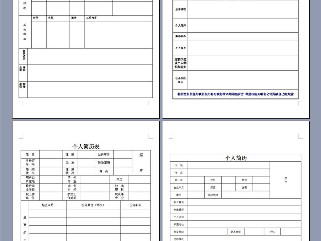 多款标准的个人简历表格下载图片