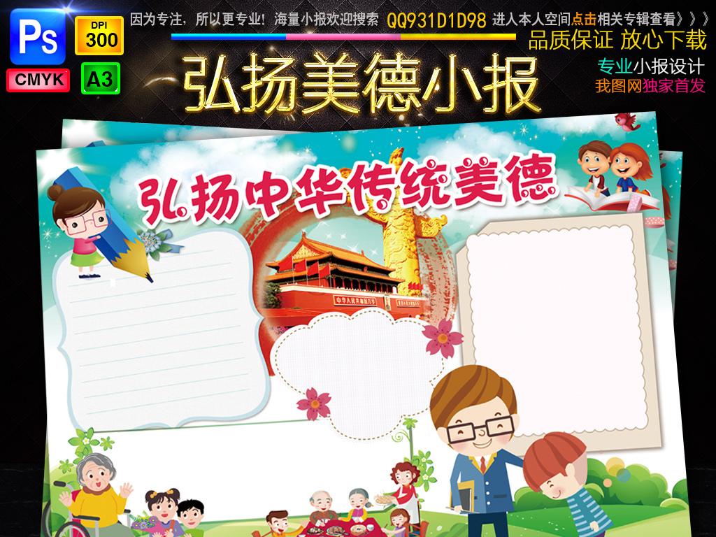 弘扬中华传统美德小报读书手抄报电子小报