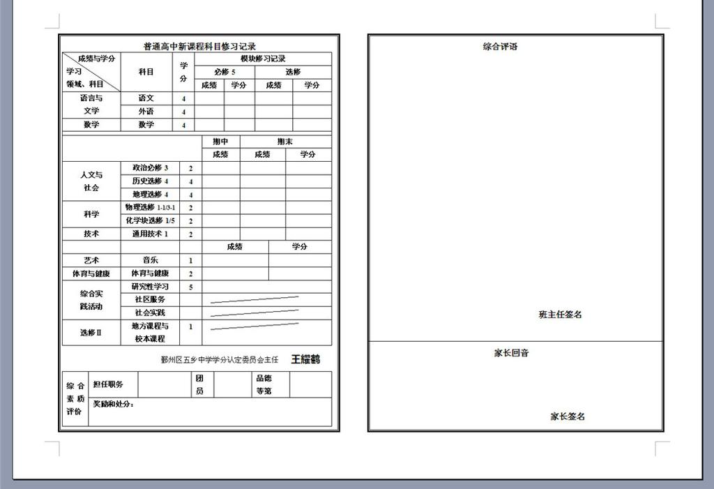 学生成长记录与综合素质评价报告单
