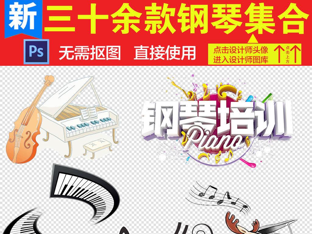 卡通手绘钢琴演奏音乐音符海报设计元素图片下载png