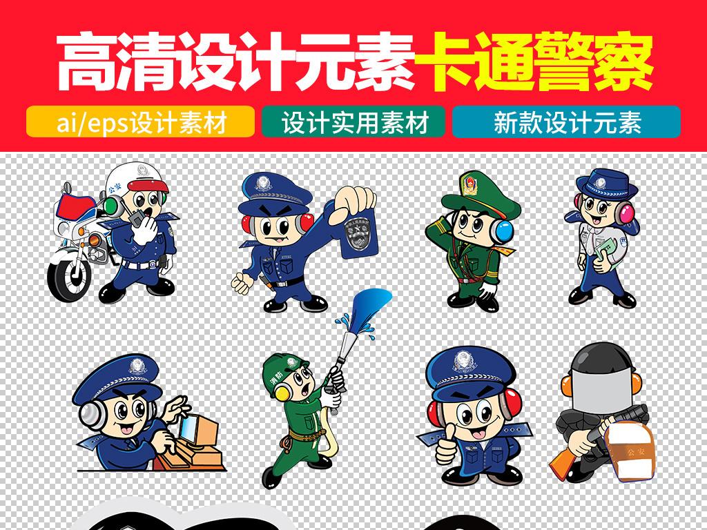 人民警察交通警察公安卡通人物形象免扣元素