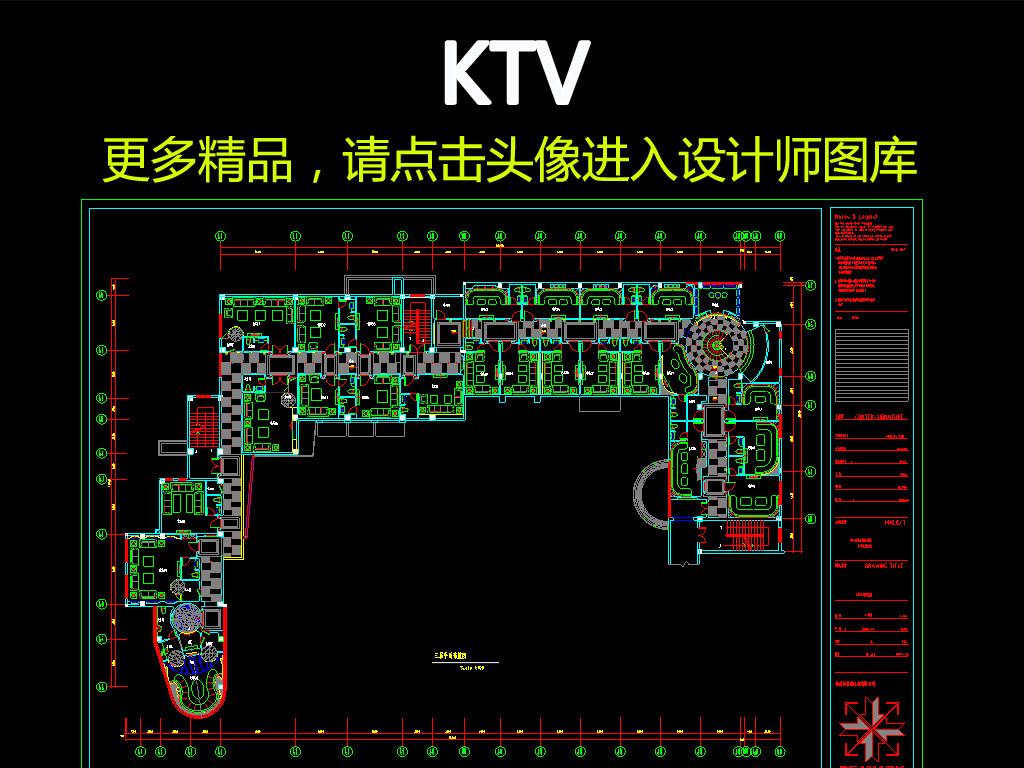 室内设计cad图库 spa休闲会所cad施工图 > cad室内装修ktv设计图图片