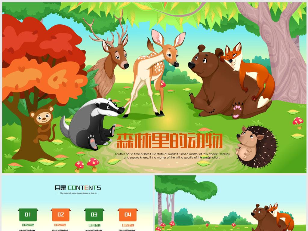 卡通森林中的小动物儿童幼儿园ppt课件