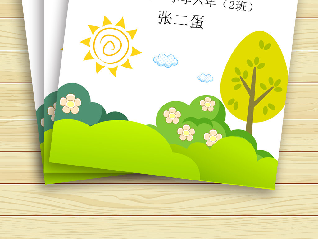 小学生作文集封面psd设计模版下载
