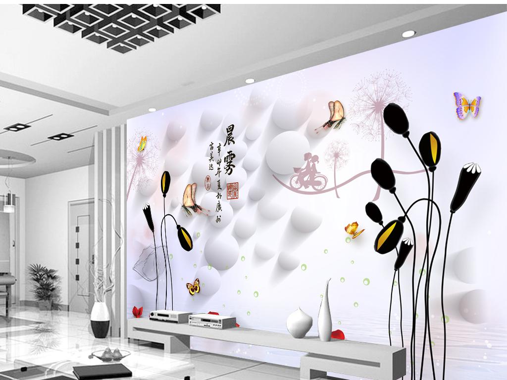 3d立体简约电视背景墙壁画