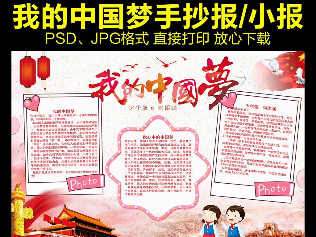 我的中国梦小报我爱祖国手抄报电子小报