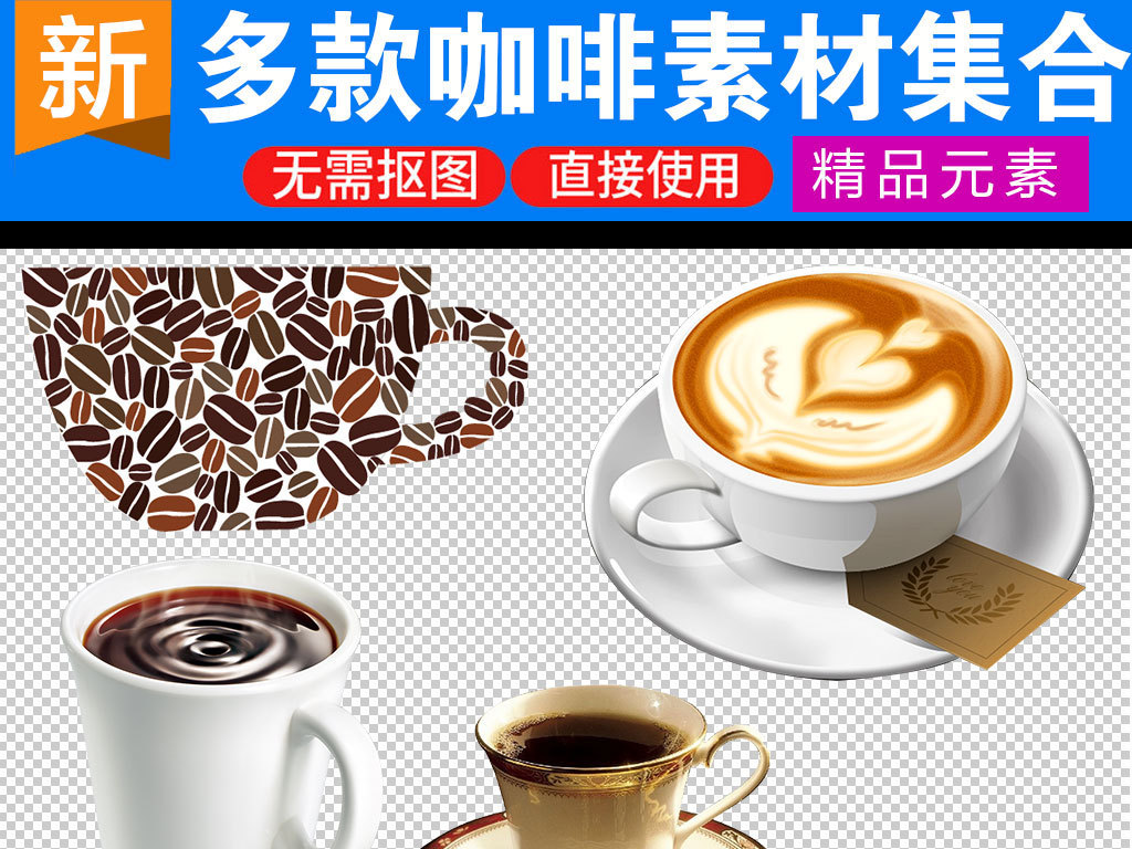 咖啡咖啡豆咖啡杯图片海报素材