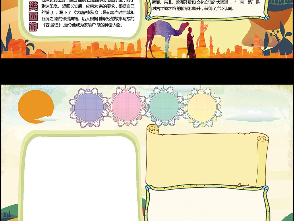 边框花边小学生教育科普知识沙漠骆驼小报一带一路一路一带丝绸之路