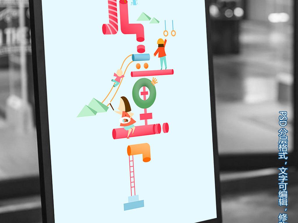 61儿童节活动海报手绘插画海报设计图片