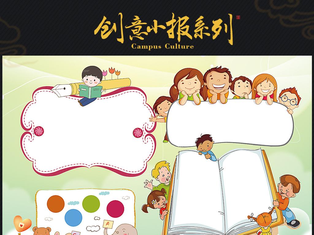 小学生读书小报儿童电子手抄报背景设计模板
