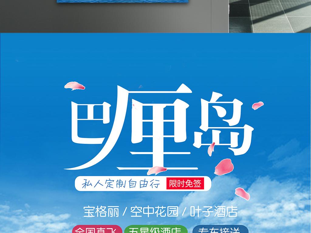 平面|广告设计 海报设计 旅游海报 > 巴厘岛烂漫旅游海报  版权图片
