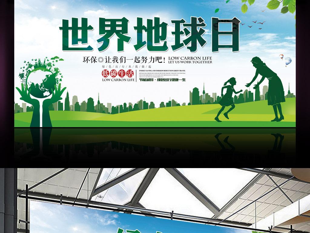 低碳出行节能减排环境保护宣传标语海报展板