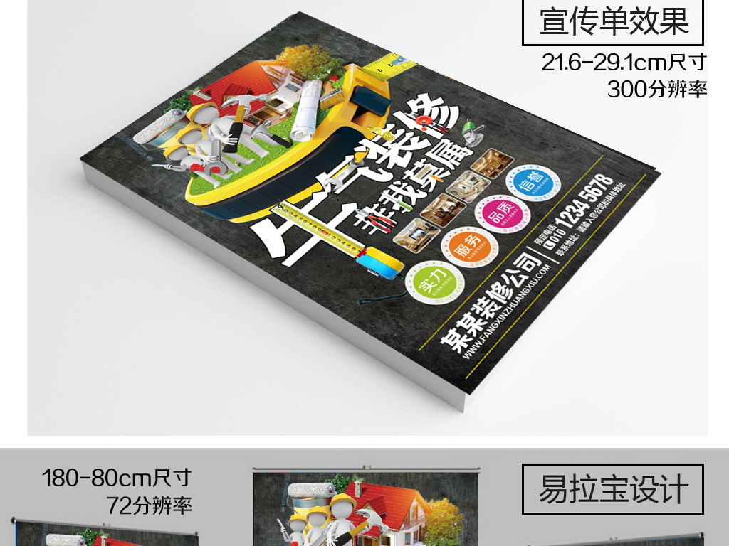 季节促销海报 夏季促销海报 > 装饰装修公司全套设计推广方案  素材图