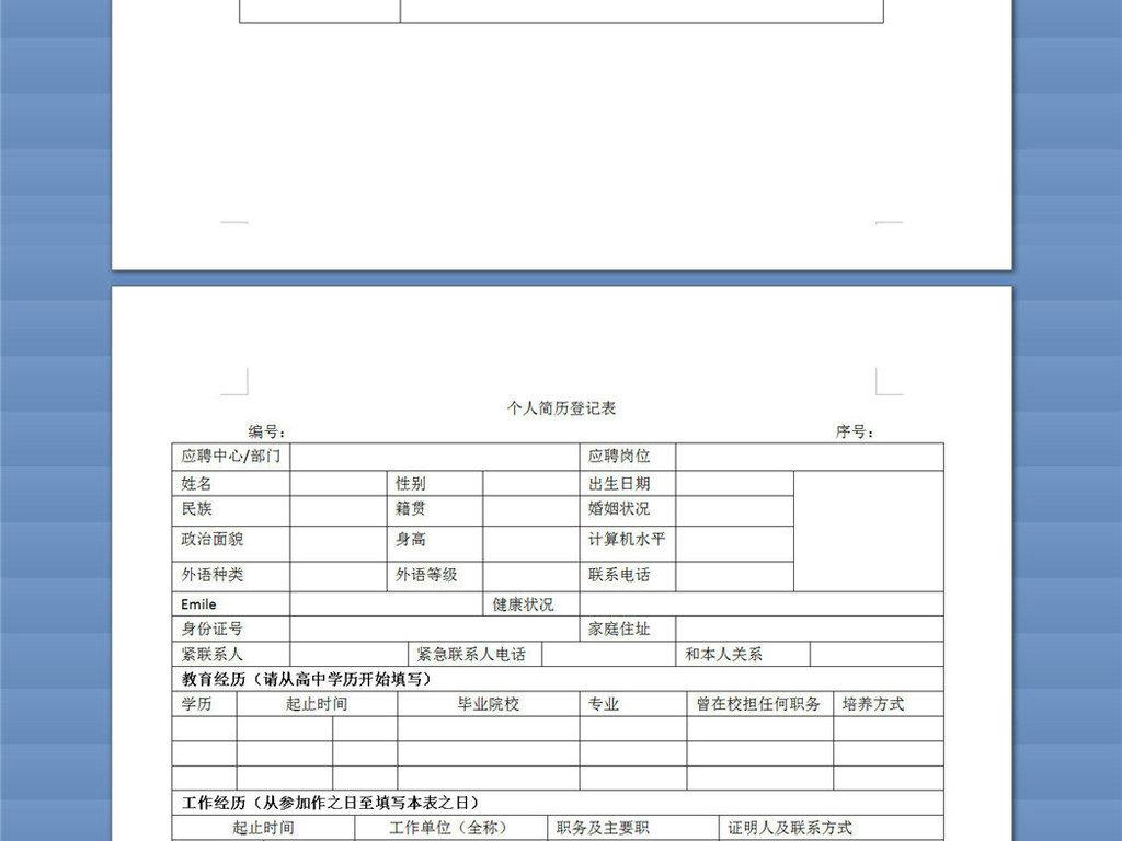 求职者简历登记表格素材下载