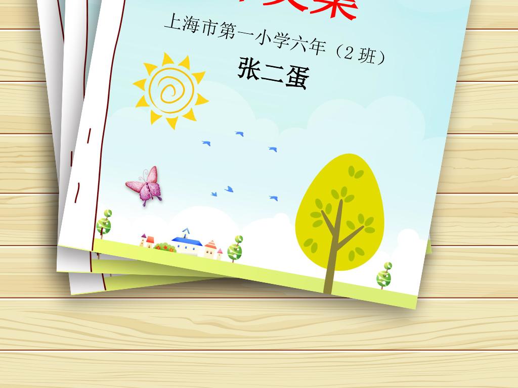 小学生作文集psd封面设计画册校刊模版