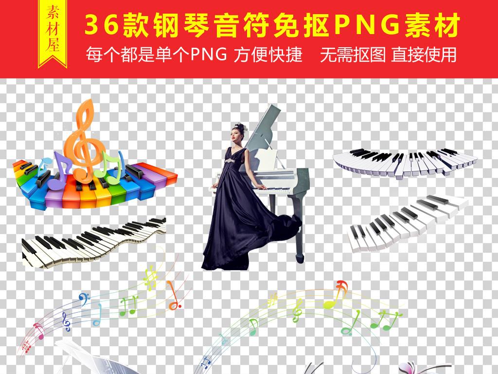 卡通手绘钢琴音乐音符键盘海报png设计元素图片素材 模板下载 24.81