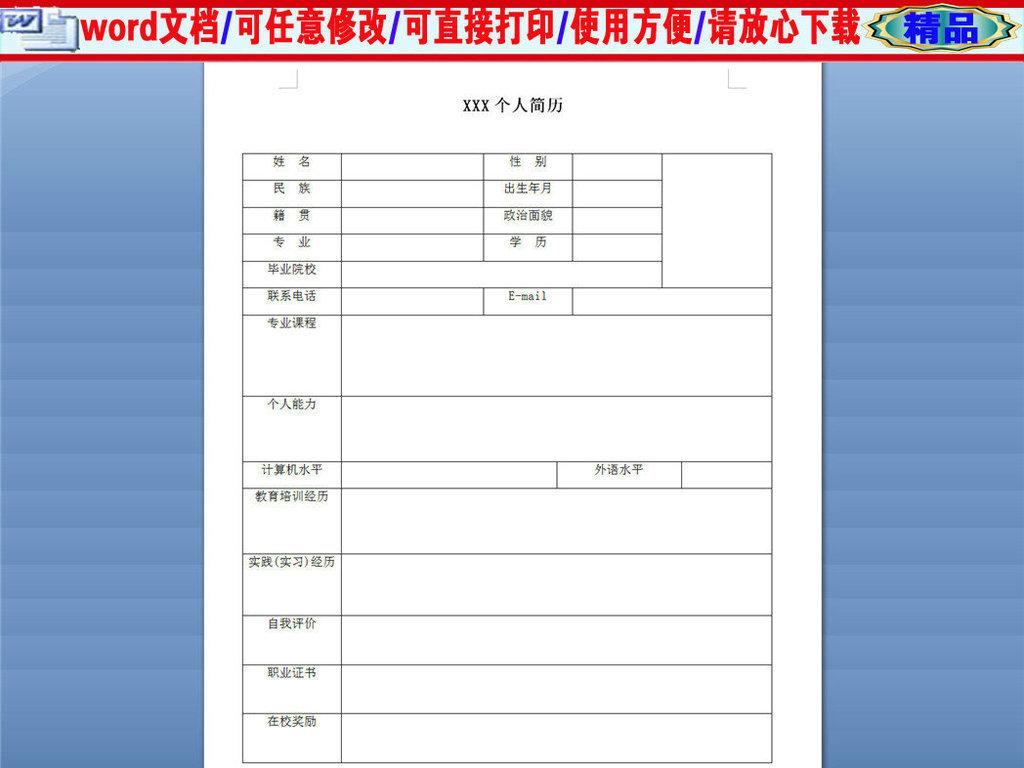 毕业生个人简历模板下载word格式图片