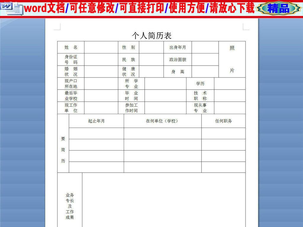 个人空白简历表格模版(图片编号:16551728)_简历模板图片