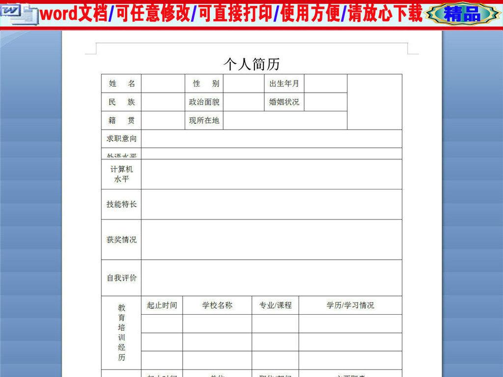设计作品简介: 个人应聘标准空白简历表格,,使用软件为 word 2003(.