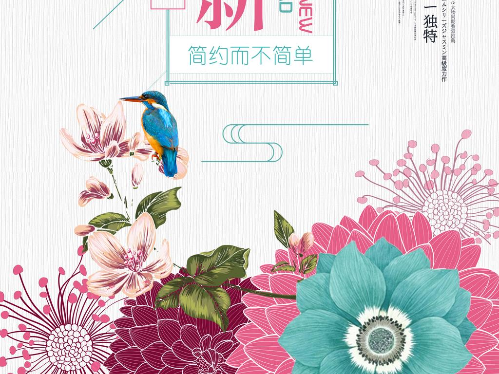 日系小清新简约手绘夏季新品夏季促销海报模板