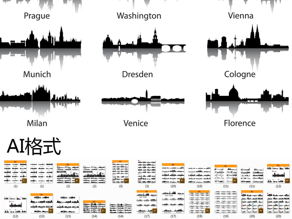 世界各大著名城市建筑矢量剪影素材