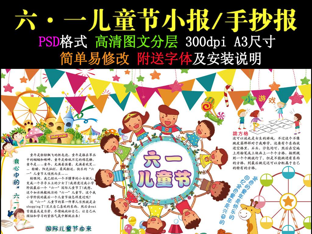 61儿童节小报纯真快乐童年梦想手抄报模板