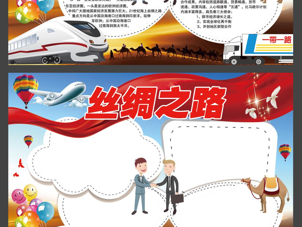 传统文化中国梦丝绸之路手抄报海上丝绸之路卡通