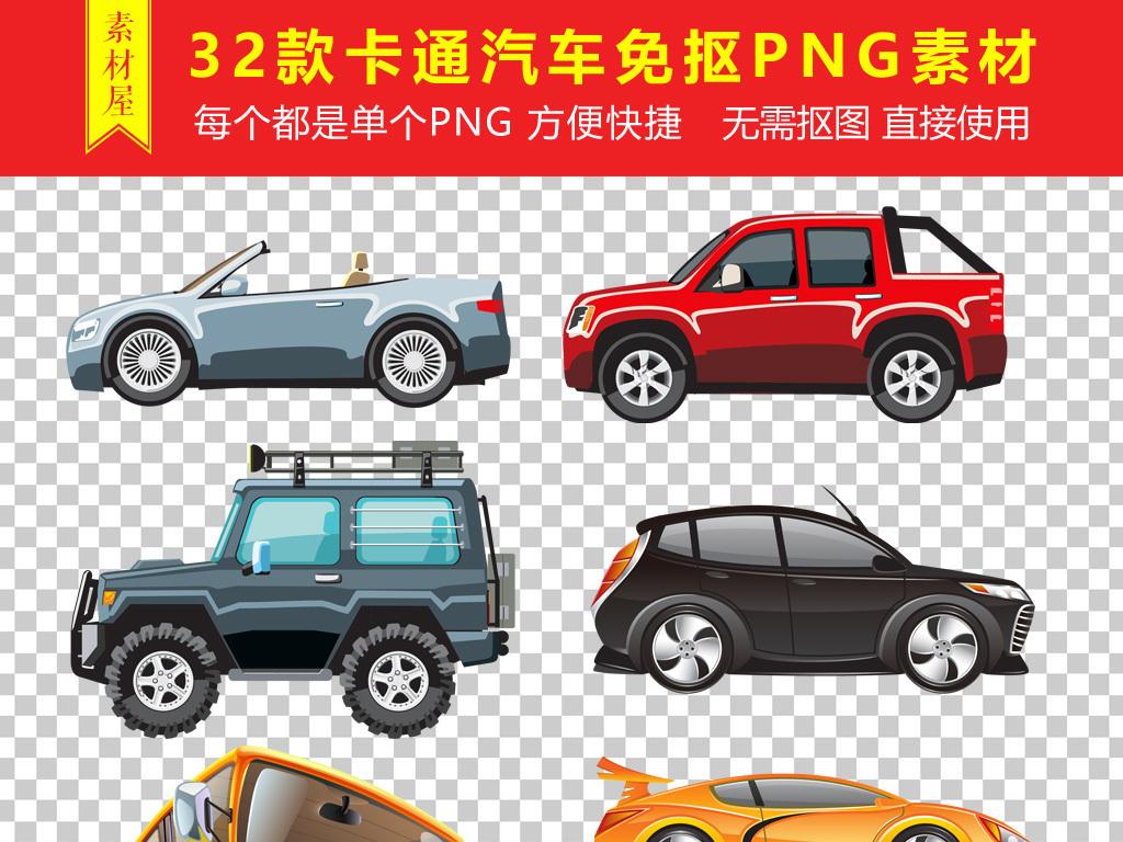 卡通手绘汽车小轿车png海报素材